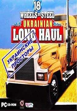18 Wheels of Steel: Ukrainian Long Haul