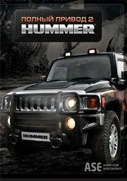 4x4: Hummer Extreme Edition