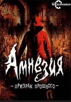 Amnesia: The Dark Descent)