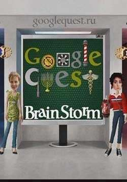 Google Quest: BrainStorm