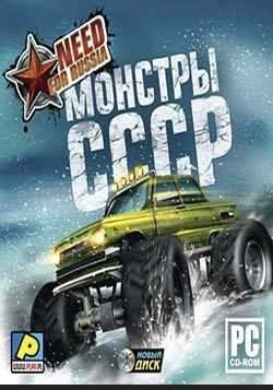 Need for Russia: Монстры СССР)