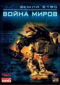 Earth 2150 escape from the blue planet / земля 2150: война миров.